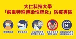 大仁科技大學「嚴重特殊傳染性肺炎」防疫專區